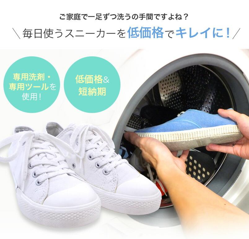 スニーカー クリーニング 丸洗いコース 詰め放題パック