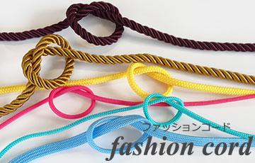 ファッションコード fashion cord