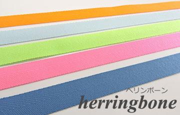 ヘリンボーン herringbone