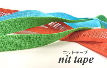 ニットテープ nit tape