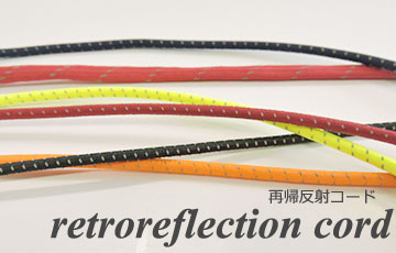 再帰反射コード retroreflection cord