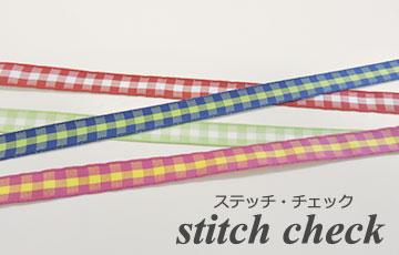 ステッチ・チェック stitch・check