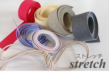 ストレッチアイテム stretch item