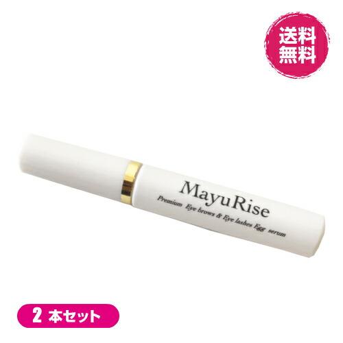マユライズ 4ml 2本セット