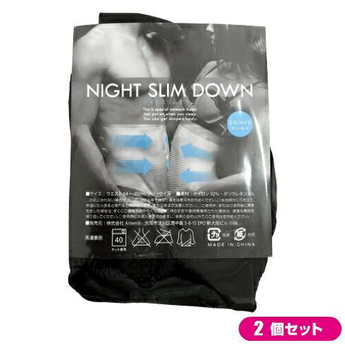 【送料無料】お得な2枚セット NIGHT SLIM DOWN ナイトスリムダウン メール便