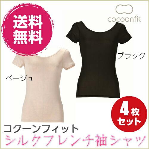 コクーンフィット シルクフレンチ袖シャツ 4枚セット