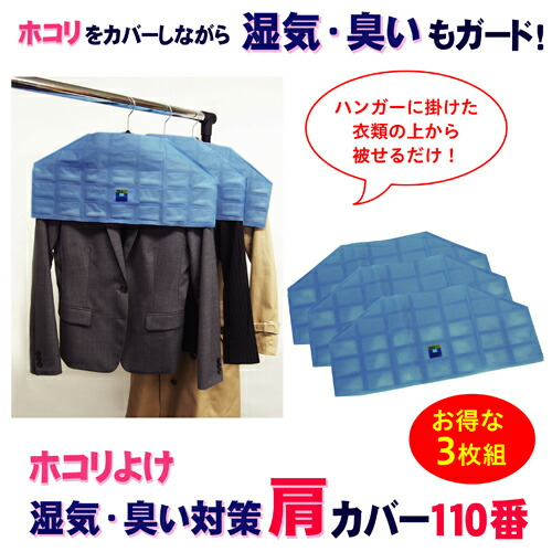 【送料無料】お得な3セット 湿気・臭い対策肩カバー110番 3枚入り 繰り返し使える