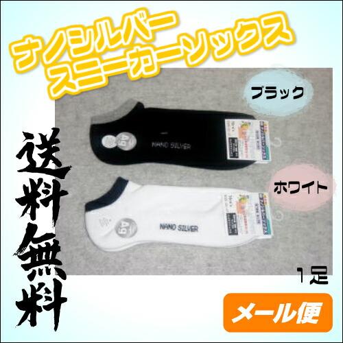 【送料無料】 ナノシルバースニーカーソックス 1足 メール便