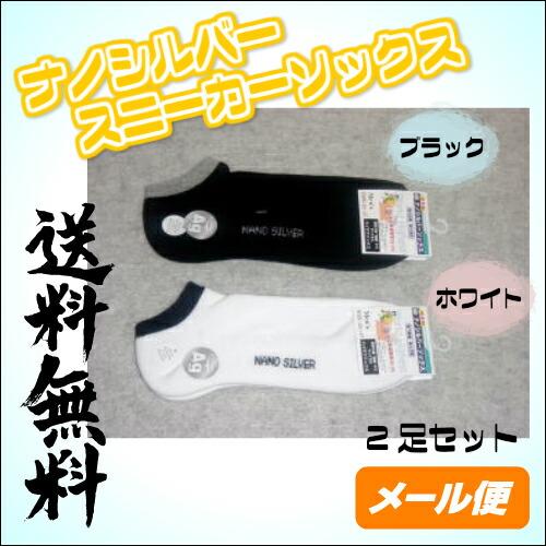 【送料無料】お得な2足セット ナノシルバースニーカーソックス メール便