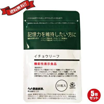健康家族 イチョウリーフ 31粒 機能性表示食品 5袋セット