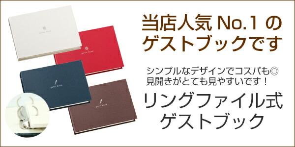 人気のリングファイル式ゲストブック!