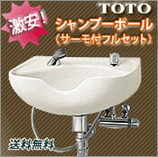 TOTO S-305 DNU