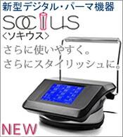 デジタルパーマ ソキウス