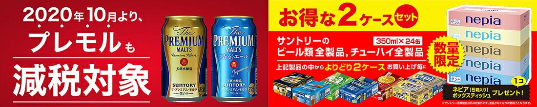 プレモルも減税対象 / ビール・缶チューハイよりどり2ケースでBOXティッシュプレゼント / サントリー