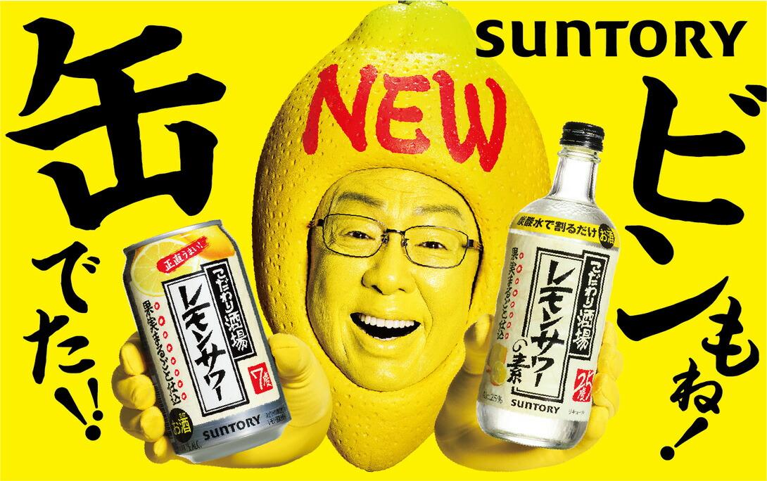 レモンサワー缶