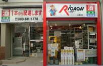 栄町店写真