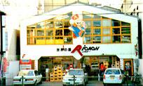 富田浜店写真