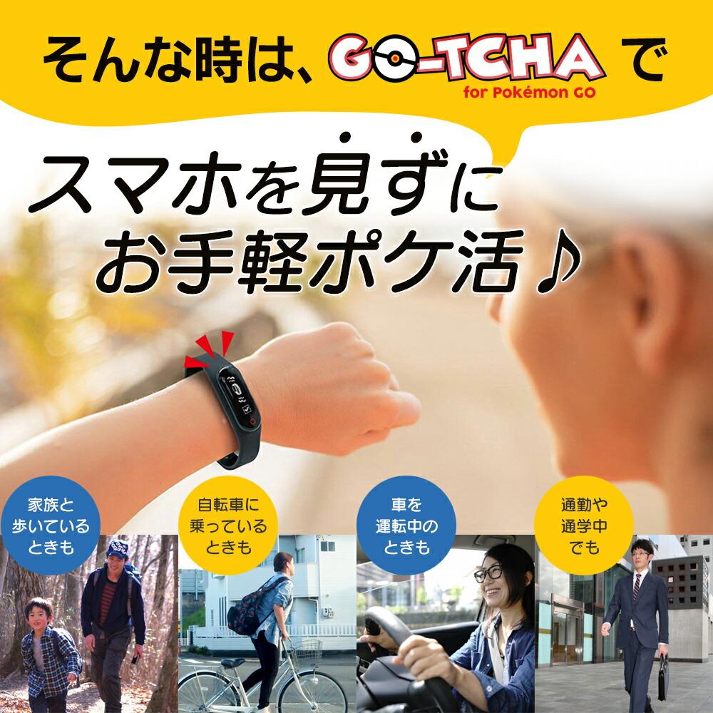 ポケモンgo_Gotcha_003