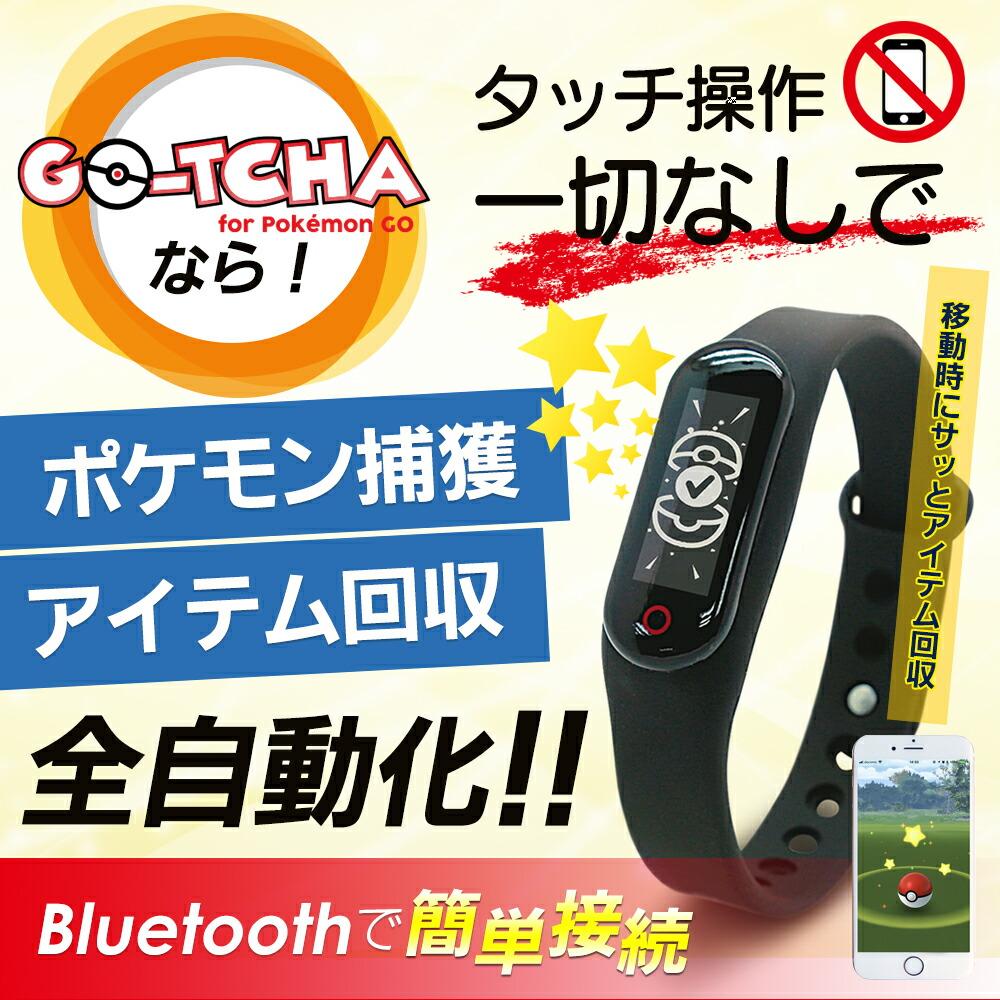 ポケモンgo_Gotcha_004