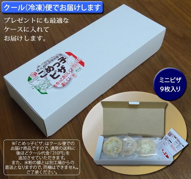 地元産♪愛知のお米を使用!もっちもち新食感♪こめっ子ピザ!