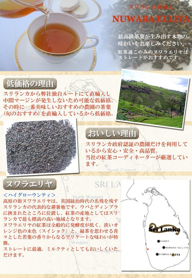 スリランカより直輸入!業務用セイロン紅茶2キロで送料無料!スリランカ政府認証農園限定のヌワラエリヤ1kg 数量限定卸価格でご提供!
