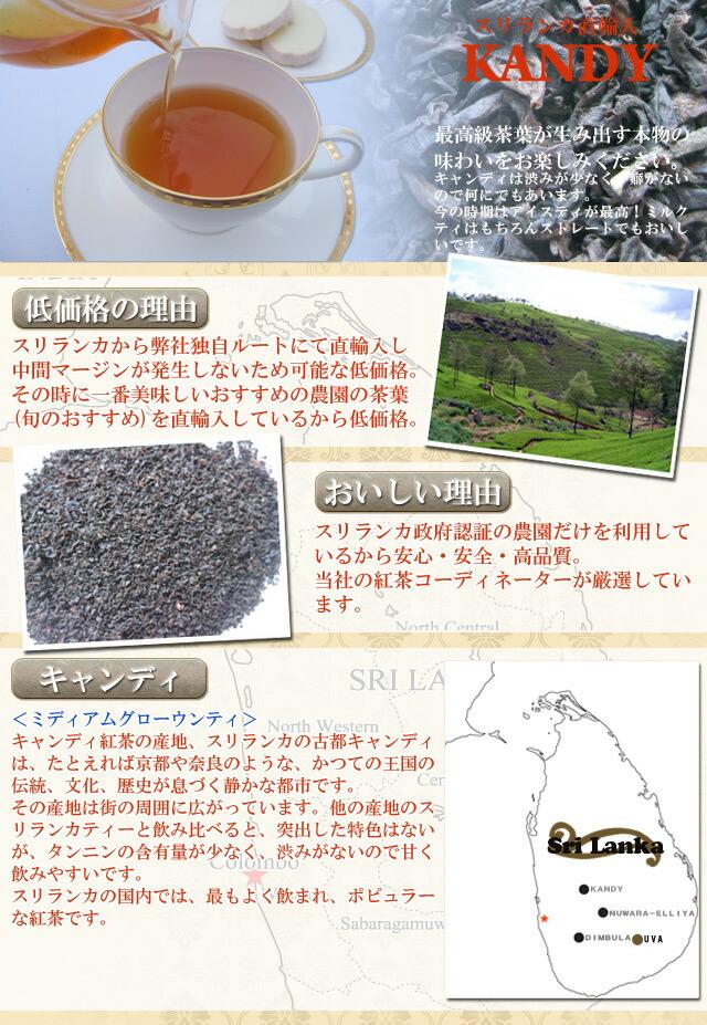 スリランカから直輸入!【セイロン紅茶】人気の茶葉セール♪キャンディ【業務用1kg】