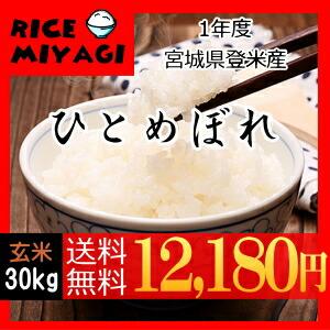 令和1年度産 新米 宮城県登米産ひとめぼれ30kg 玄米