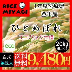 令和1年度産 新米 宮城県登米産ひとめぼれ20kg 白米20kg/無洗米20kg