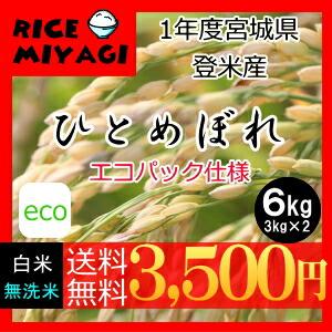 令和1年度産 新米 宮城県登米産ひとめぼれ6kg 白米6kg/無洗米6kg