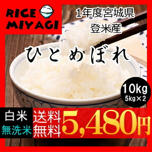 令和1年度産 新米 宮城県登米産ひとめぼれ10kg 玄米/白米/無洗米
