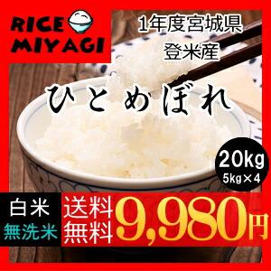 令和1年度産 新米 宮城県登米産ひとめぼれ20kg 白米/無洗米