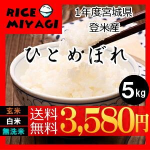 令和1年度産 新米 宮城県登米産ひとめぼれ5kg 玄米/白米/無洗米