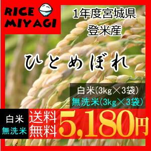 令和1年度産 新米 宮城県登米産ひとめぼれ9kg 白米9kg/無洗米9kg