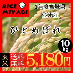 令和1年度産 新米 宮城県登米産ひとめぼれ玄米10kg