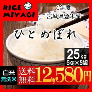 令和1年度産 新米 宮城県登米産ひとめぼれ25kg 白米/無洗米