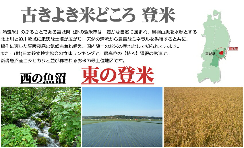 平成28年度宮城県登米産みやこがねもち 登米市は新潟県南魚沼市に勝るとも劣らない古くからの米どころ