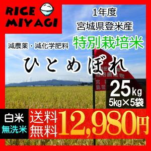 30年度産 新米 宮城県登米産 特別栽培米ひとめぼれ25kg 白米/無洗米