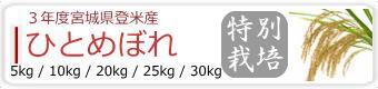 ひとめぼれ特別栽培米で選ぶ