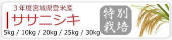 ササニシキ特別栽培米で選ぶ