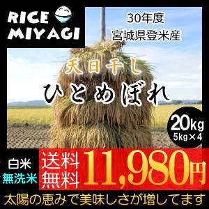 30年度産 新米 宮城県登米産 天日干しひとめぼれ20kg 白米/無洗米