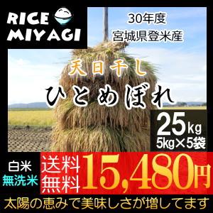 30年度産 新米 宮城県登米産 天日干しひとめぼれ25kg 白米/無洗米