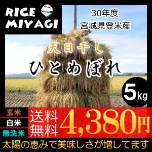 30年度産 新米 宮城県登米産 天日干しひとめぼれ5kg 玄米/白米/無洗米