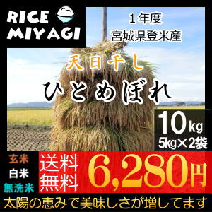 30年度産 新米 宮城県登米産 天日干しひとめぼれ10kg 玄米/白米/無洗米