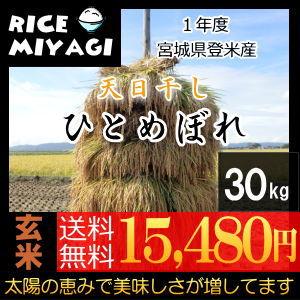 30年度産 新米 宮城県登米産 天日干しひとめぼれ30kg 玄米