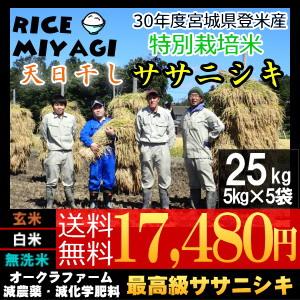 30年度産 新米 宮城県登米産 天日干し特別栽培米ササニシキ25kg 白米/無洗米