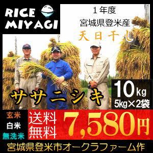 新米 宮城県登米産 天日干し特別栽培米ササニシキ10kg 玄米/白米/無洗米
