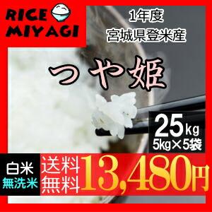 30年度産 新米 宮城県登米産 特別栽培米つや姫25kg 白米/無洗米
