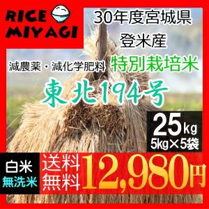 30年度産 新米 宮城県登米産 特別栽培米東北194号25kg 白米/無洗米