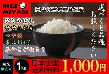 28年度産 新米 宮城県登米産 特別栽培米ひとめぼれ
