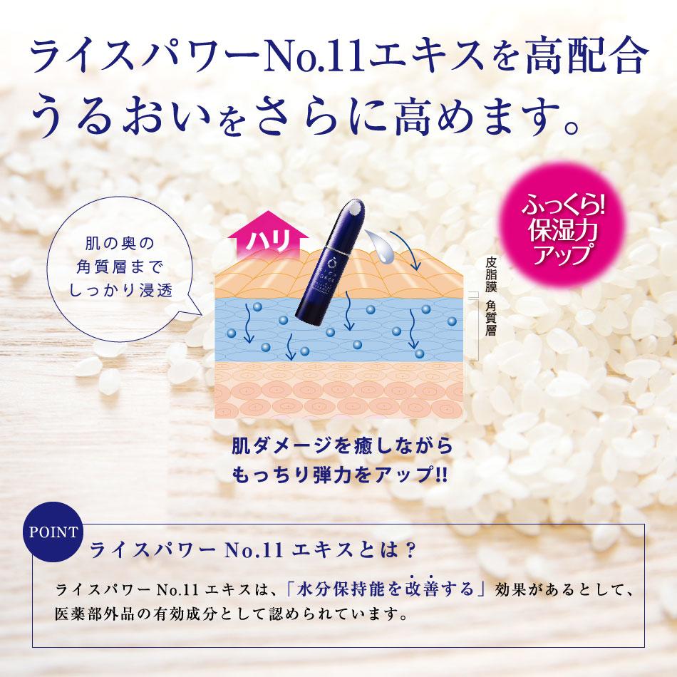 ディープモイスチュアエッセンス(薬用保湿美容液)